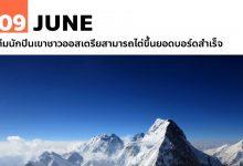 9 มิถุนายน ทีมนักปีนเขาชาวออสเตรียสามารถไต่ขึ้นยอดบอร์ดสำเร็จ