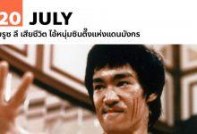 Photo of 20 กรกฎาคม บรูซ ลี เสียชีวิต ไอ้หนุ่มซินตึ๊งแห่งแดนมังกร