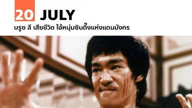 20 กรกฎาคม บรูซ ลี เสียชีวิต ไอ้หนุ่มซินตึ๊งแห่งแดนมังกร