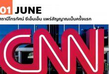 1 มิถุนายน สถานีโทรทัศน์ ซีเอ็นเอ็น แพร่สัญญาณเป็นครั้งแรก