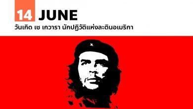 Photo of 14 มิถุนายน วันเกิด เช เกวารา นักปฏิวัติแห่งละตินอเมริกา