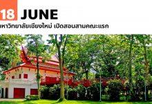 Photo of 18 มิถุนายน มหาวิทยาลัยเชียงใหม่ เปิดสอนสามคณะแรก