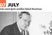 7 กรกฎาคม โคนัน ดอยล์ ผู้แต่ง เชอร์ล็อค โฮล์มส์ ถึงแก่กรรม
