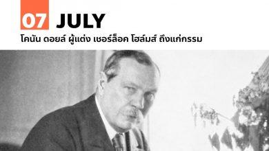 Photo of 7 กรกฎาคม โคนัน ดอยล์ ผู้แต่ง เชอร์ล็อค โฮล์มส์ ถึงแก่กรรม