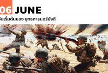 Photo of 6 มิถุนายน วันเริ่มต้นของ ยุทธการนอร์มังดี
