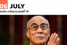 Photo of 6 กรกฎาคม วันเกิด ดาไลลามะองค์ที่ 14