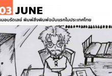 3 มิถุนายน หมอบรัดเลย์ พิมพ์สิ่งพิมพ์ฉบับแรกในประเทศไทย