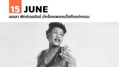 15 มิถุนายน เอลลา ฟิทซ์เจอรัลด์ นักร้องเพลงแจ๊สถึงแก่กรรม