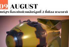 Photo of 9 สิงหาคม สหรัฐฯ ทิ้งระเบิดนิวเคลียร์ลูกที่ 2 ที่เมือง นางาซากิ