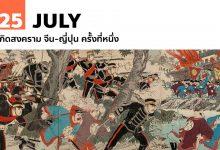 25 กรกฎาคม เกิดสงคราม จีน-ญี่ปุ่น ครั้งที่หนึ่ง
