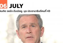 Photo of 6 กรกฎาคม วันเกิด จอร์จ ดับเบิลยู. บุช ประธานาธิบดีคนที่ 43