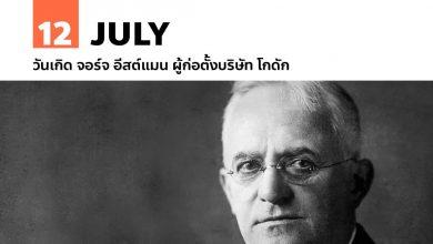 12 กรกฎาคม วันเกิด จอร์จ อีสต์แมน ผู้ก่อตั้งบริษัท โกดัก (Kodak)