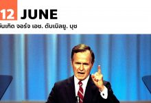 Photo of 12 มิถุนายน วันเกิด จอร์จ เอช. ดับเบิลยู. บุช
