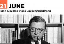 21 มิถุนายน วันเกิด ฌอง ปอล ซาร์ตร์ นักปรัชญาชาวฝรั่งเศส
