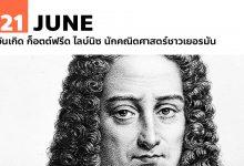 21 มิถุนายน วันเกิด ก็อตต์ฟรีด ไลบ์นิซ นักคณิตศาสตร์ชาวเยอรมัน