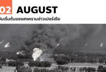 Photo of 2 สิงหาคม วันเริ่มต้นของสงครามอ่าวเปอร์เซีย