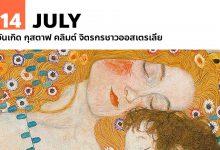 Photo of 14 กรกฎาคม วันเกิด กุสตาฟ คลิมต์ จิตรกรชาวออสเตรเลีย