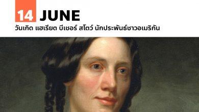 14 มิถุนายน วันเกิด แฮเรียต บีเชอร์ สโตว์ นักประพันธ์ชาวอเมริกัน