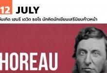 12 กรกฎาคม วันเกิด เฮนรี เดวิด ธอโร นักคิดนักเขียนเสรีนิยมก้าวหน้า