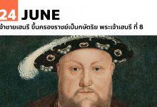 24 มิถุนายน เจ้าชายเฮนรี ทรงขึ้นครองราชย์เป็นกษัตริย์