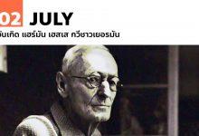 2 กรกฎาคม วันเกิด แฮร์มัน เฮสเส กวีชาวเยอรมัน