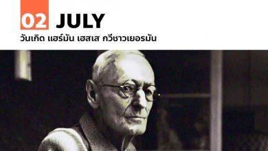 Photo of 2 กรกฎาคม วันเกิด แฮร์มัน เฮสเส กวีชาวเยอรมัน