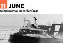 Photo of 11 มิถุนายน เรือโฮเวอร์คราฟต์ เปิดตัวเป็นครั้งแรก