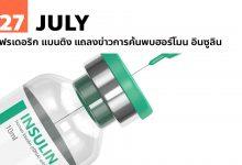27 กรกฎาคม เฟรเดอริก แบนติง แถลงข่าวการค้นพบฮอร์โมน อินซูลิน