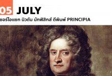 Photo of 5 กรกฎาคม เซอร์ไอแซก นิวตัน นักฟิสิกส์ ตีพิมพ์ Principia