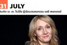 Photo of 31 กรกฎาคม วันเกิด เจ. เค. โรว์ลิ่ง ผู้เขียนวรรณกรรม แฮรี พอตเตอร์