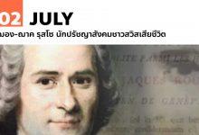2 กรกฎาคม ฌอง-ฌาค รุสโซ นักปรัชญาสังคมชาวสวิสเสียชีวิต