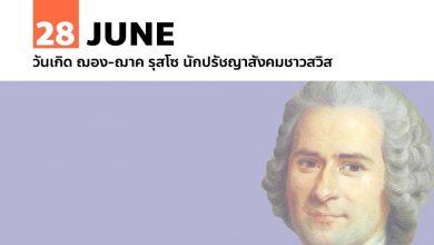 Photo of 28 มิถุนายน วันเกิด ฌอง-ฌาค รุสโซ นักปรัชญาสังคมชาวสวิส