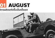 1 สิงหาคม มีการผลิตรถจีปขึ้นเป็นครั้งแรก