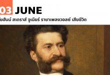 Photo of 3 มิถุนายน โยฮันน์ สเตราส์ จูเนียร์ ราชาเพลงวอลซ์ เสียชีวิต