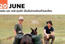 20 มิถุนายน จอห์น และ เดฟ คุนส์ท เริ่มต้นการเดินเท้ารอบโลก