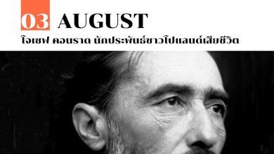 3 สิงหาคม โจเซฟ คอนราด นักประพันธ์ชาวโปแลนด์เสียชีวิต