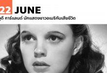 Photo of 22 มิถุนายน จูดี การ์แลนด์ นักแสดงชาวอเมริกันเสียชีวิต