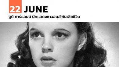 22 มิถุนายน จูดี การ์แลนด์ นักแสดงชาวอเมริกันเสียชีวิต
