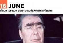 16 มิถุนายน เลโอนิด เบรจเนฟ ประธานาธิบดีแห่งสหภาพโซเวียต