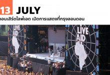 13 กรกฎาคม คอนเสิร์ตไลฟ์เอด เปิดการแสดงที่กรุงลอนดอน