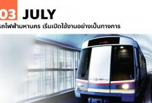 3 กรกฎาคม รถไฟฟ้ามหานคร เริ่มเปิดใช้งานอย่างเป็นทางการ