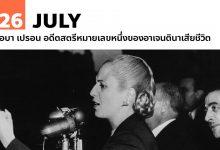 26 กรกฎาคม เอบา เปรอน อดีตสตรีหมายเลขหนึ่งของอาเจนตินาเสียชีวิต
