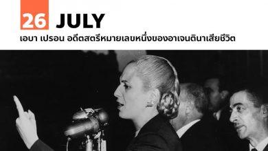Photo of 26 กรกฎาคม เอบา เปรอน อดีตสตรีหมายเลขหนึ่งของอาเจนตินาเสียชีวิต