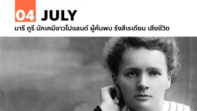 4 กรกฎาคม มารี กูรี นักเคมีชาวโปแลนด์ ผู้ค้นพบ รังสีเรเดียม เสียชีวิต