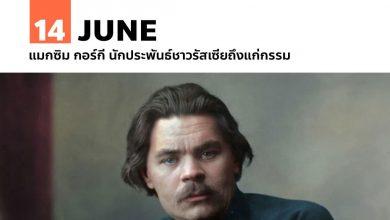 14 มิถุนายน แมกซิม กอร์กี นักประพันธ์ชาวรัสเซียถึงแก่กรรม