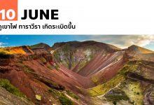 Photo of 10 มิถุนายน ภูเขาไฟ ทาราวีรา เกิดระเบิดขึ้น