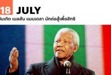 18 กรกฎาคม วันเกิด เนลสัน แมนเดลา นักต่อสู้เพื่อสิทธิ