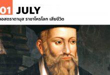 Photo of 1 กรกฎาคม นอสตราดามุส ราชาโหรโลก เสียชีวิต