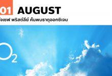 1 สิงหาคม โจเซฟ พริสต์ลีย์ ค้นพบธาตุออกซิเจน
