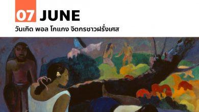 7 มิถุนายน วันเกิด พอล โกแกง จิตกรชาวฝรั่งเศส